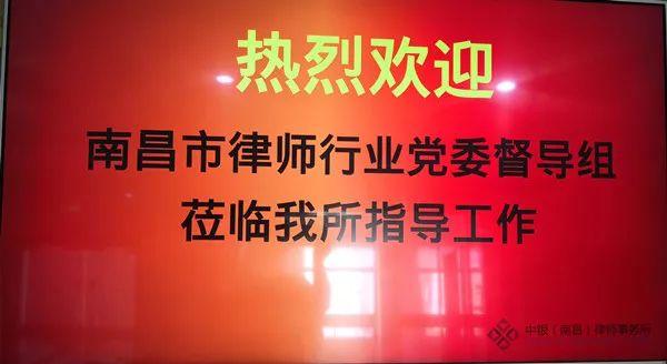 南昌市战神国际 app行业党委督导组莅临我所